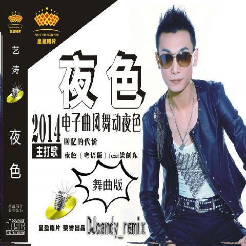 离开不是你的错2012(星宇VS藝涛失恋兄弟版)-星宇&藝涛(MP3歌词/LRC歌词) lrc歌词下载 第2张