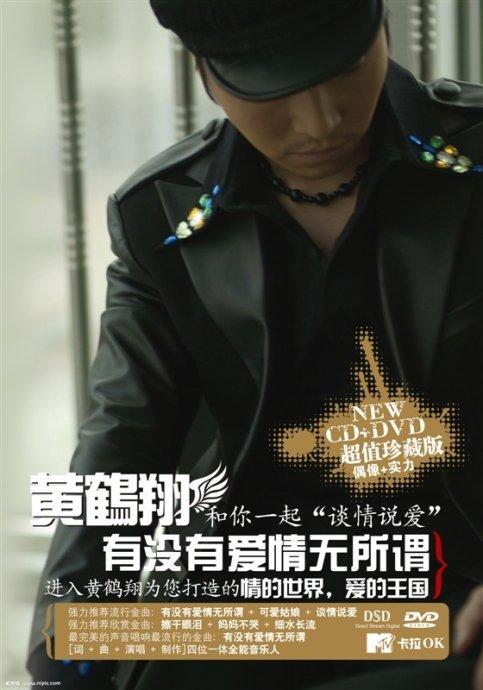 有没有爱情无所谓-黄鹤翔(MP3歌词/LRC歌词) lrc歌词下载 第3张