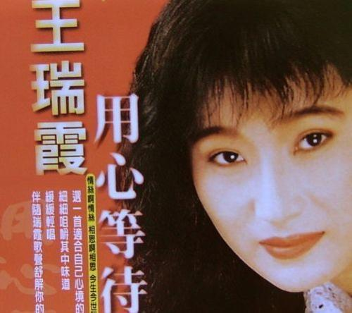落雨瞑-王瑞霞(MP3歌词/LRC歌词) lrc歌词下载 第2张