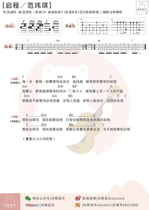 启程-范玮琪(MP3歌词/LRC歌词) lrc歌词下载 第1张