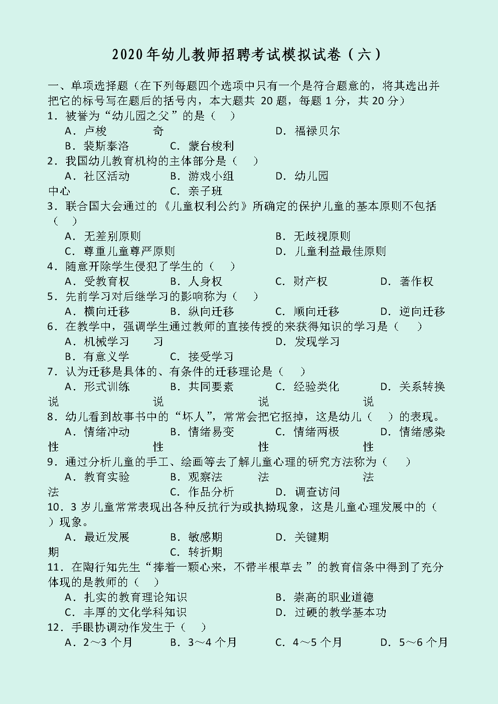回忆情歌-丁玲(MP3歌词/LRC歌词) lrc歌词下载 第3张