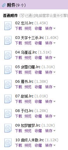 属你最重要-冯增辉(MP3歌词/LRC歌词) lrc歌词下载 第3张