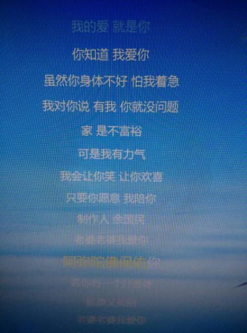 爱是可遇不可求-禾川(MP3歌词/LRC歌词) lrc歌词下载 第1张