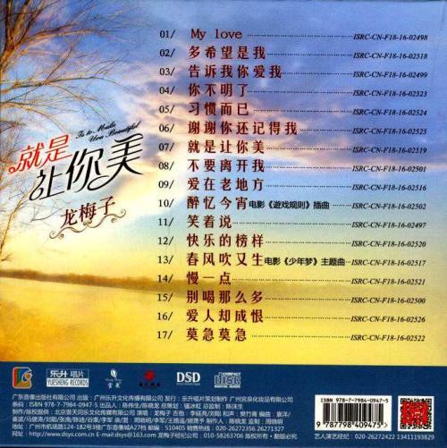I LOVE YOU CHINA-龙梅子(MP3歌词/LRC歌词) lrc歌词下载 第1张