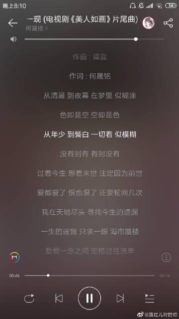 昙花一现-何晟铭(MP3歌词/LRC歌词) lrc歌词下载 第2张