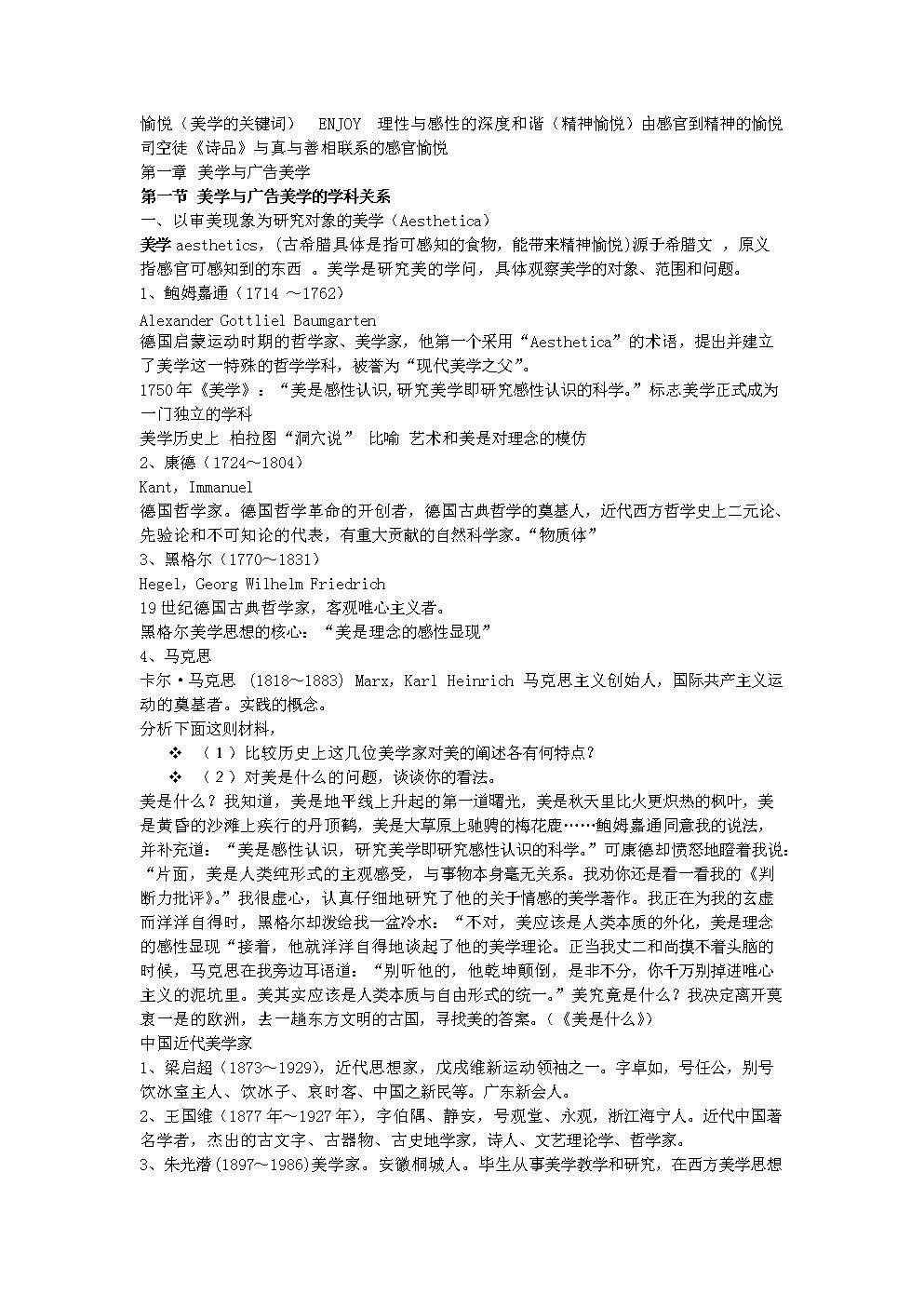 信徒-维纳欣欣(MP3歌词/LRC歌词) lrc歌词下载 第2张