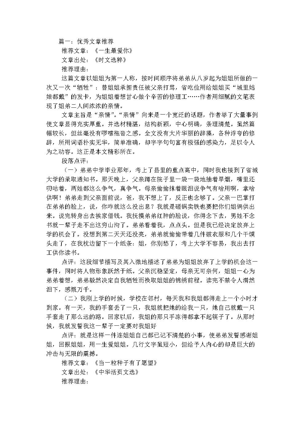 太多情歌-顾峰(MP3歌词/LRC歌词) lrc歌词下载 第3张