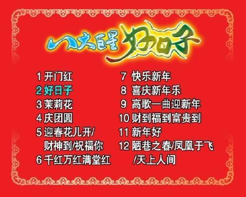欢乐新春-卓依婷(MP3歌词/LRC歌词) lrc歌词下载 第3张