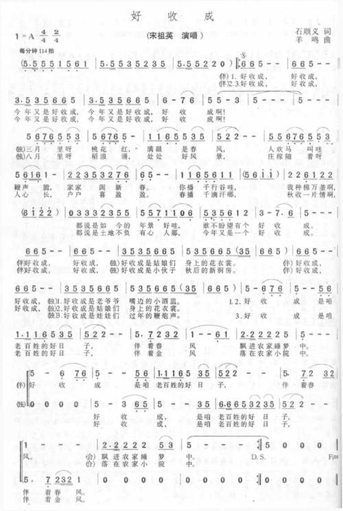 龙船调-宋祖英(MP3歌词/LRC歌词) lrc歌词下载 第2张