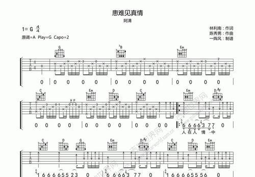 患难见真情-阿清&红布条&邓宁(MP3歌词/LRC歌词) lrc歌词下载 第1张
