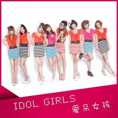 爱的女孩-爱朵女孩(MP3歌词/LRC歌词) lrc歌词下载 第2张