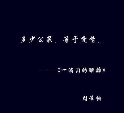 我们的爱情-孙一(MP3歌词/LRC歌词) lrc歌词下载 第2张