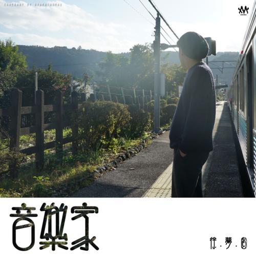 大音乐家-苏晴(MP3歌词/LRC歌词) lrc歌词下载 第2张