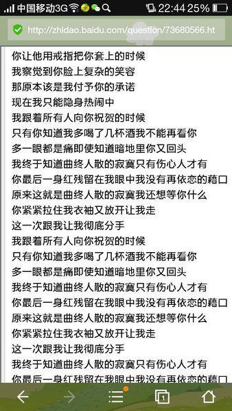 曲终人散-小贱(MP3歌词/LRC歌词) lrc歌词下载 第3张