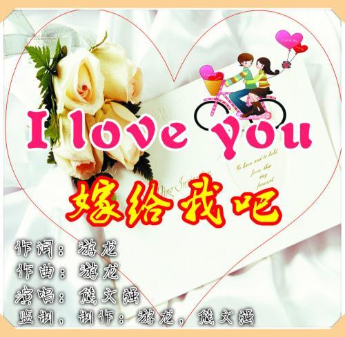 爱我你就嫁给我-郎郎(MP3歌词/LRC歌词) lrc歌词下载 第1张