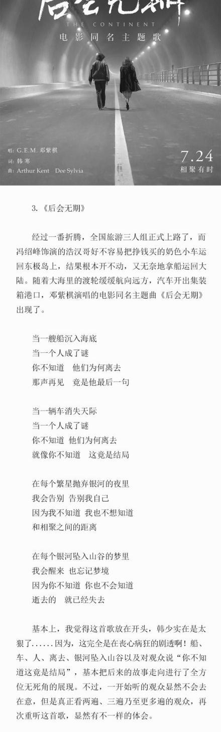 9:55pm-薛凯琪(MP3歌词/LRC歌词) lrc歌词下载 第2张