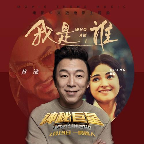 兄弟-黄渤&杭航(MP3歌词/LRC歌词) lrc歌词下载 第1张