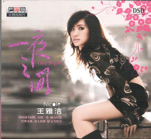 放你自由-王雅洁(MP3歌词/LRC歌词) lrc歌词下载 第3张