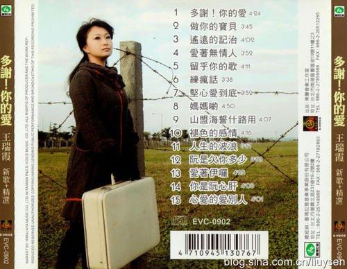 人生的波浪-王瑞霞(MP3歌词/LRC歌词) lrc歌词下载 第3张