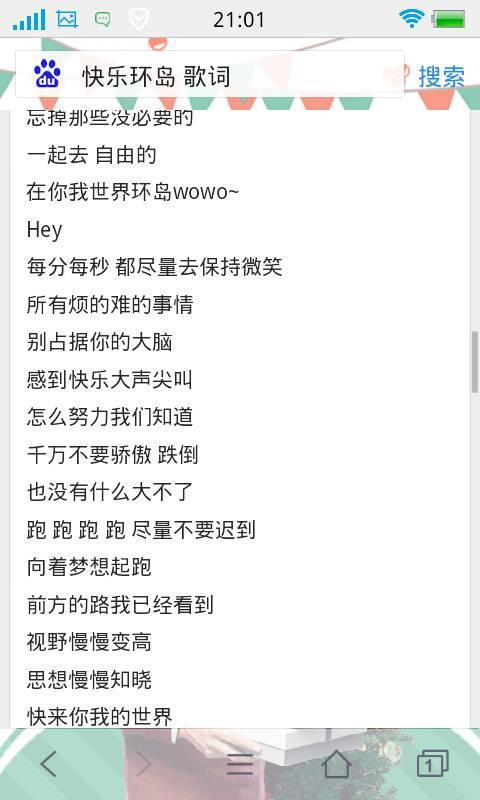 简简单单-颜小健(MP3歌词/LRC歌词) lrc歌词下载 第2张