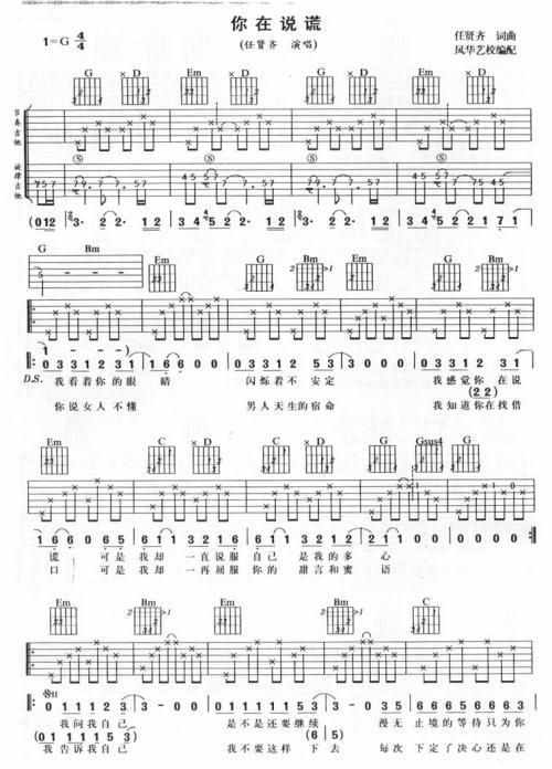 倾城之泪-任贤齐(MP3歌词/LRC歌词) lrc歌词下载 第2张
