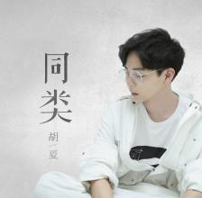 小宝贝-胡夏(MP3歌词/LRC歌词) lrc歌词下载 第1张