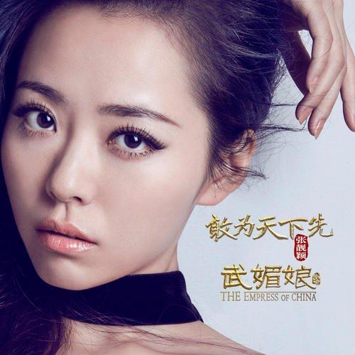 爱就爱-张靓颖(MP3歌词/LRC歌词) lrc歌词下载 第2张