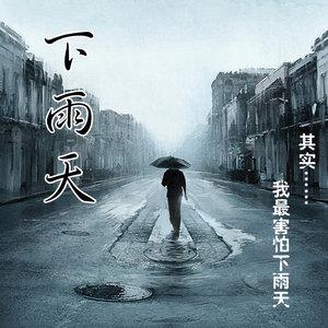 下雨天-张提&熊云超(MP3歌词/LRC歌词) lrc歌词下载 第2张
