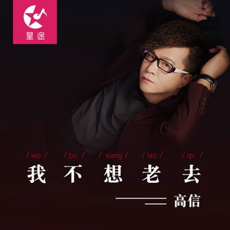越爱就越寂寞-高信(MP3歌词/LRC歌词) lrc歌词下载 第3张