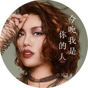 烦-刘艾迪(MP3歌词/LRC歌词)