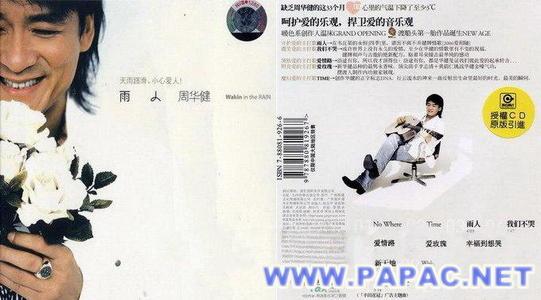 传奇-周华健(MP3歌词/LRC歌词) lrc歌词下载 第2张