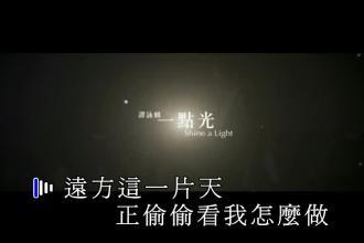 一点光-谭咏麟(MP3歌词/LRC歌词) lrc歌词下载 第3张
