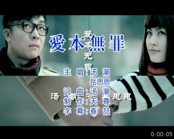 爱本无罪-汤潮&岳思思(MP3歌词/LRC歌词) lrc歌词下载 第2张