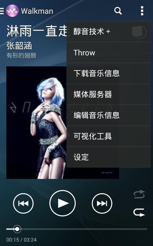 爱别走-小贱(MP3歌词/LRC歌词) lrc歌词下载 第3张