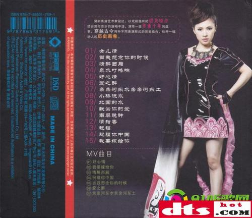 情醉西厢-段红(MP3歌词/LRC歌词) lrc歌词下载 第1张