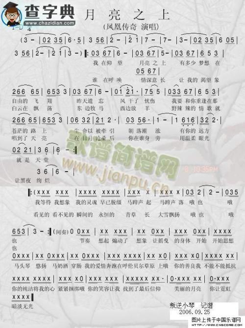 爱是涌恒-凤凰传奇(MP3歌词/LRC歌词) lrc歌词下载 第1张