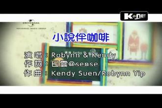 小说伴咖啡-Robynn&Kendy(MP3歌词/LRC歌词) lrc歌词下载 第3张