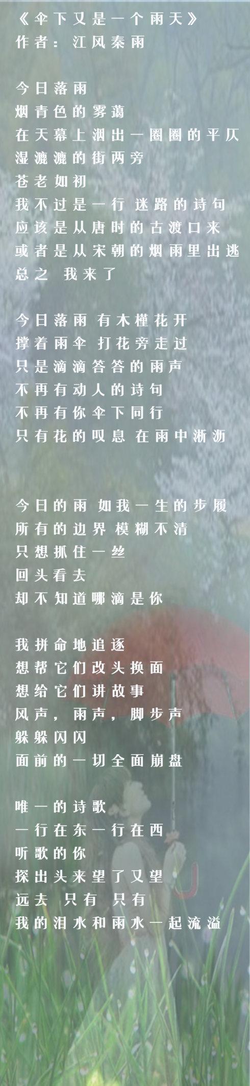 伞下又是一个雨天-赵默(MP3歌词/LRC歌词) lrc歌词下载 第1张