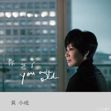 该放手了-黄小琥(MP3歌词/LRC歌词) lrc歌词下载 第1张
