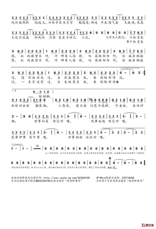 西楚霸王-阿Ben(MP3歌词/LRC歌词) lrc歌词下载 第3张