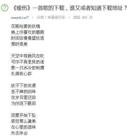 狐-路绮欧(MP3歌词/LRC歌词) lrc歌词下载 第3张