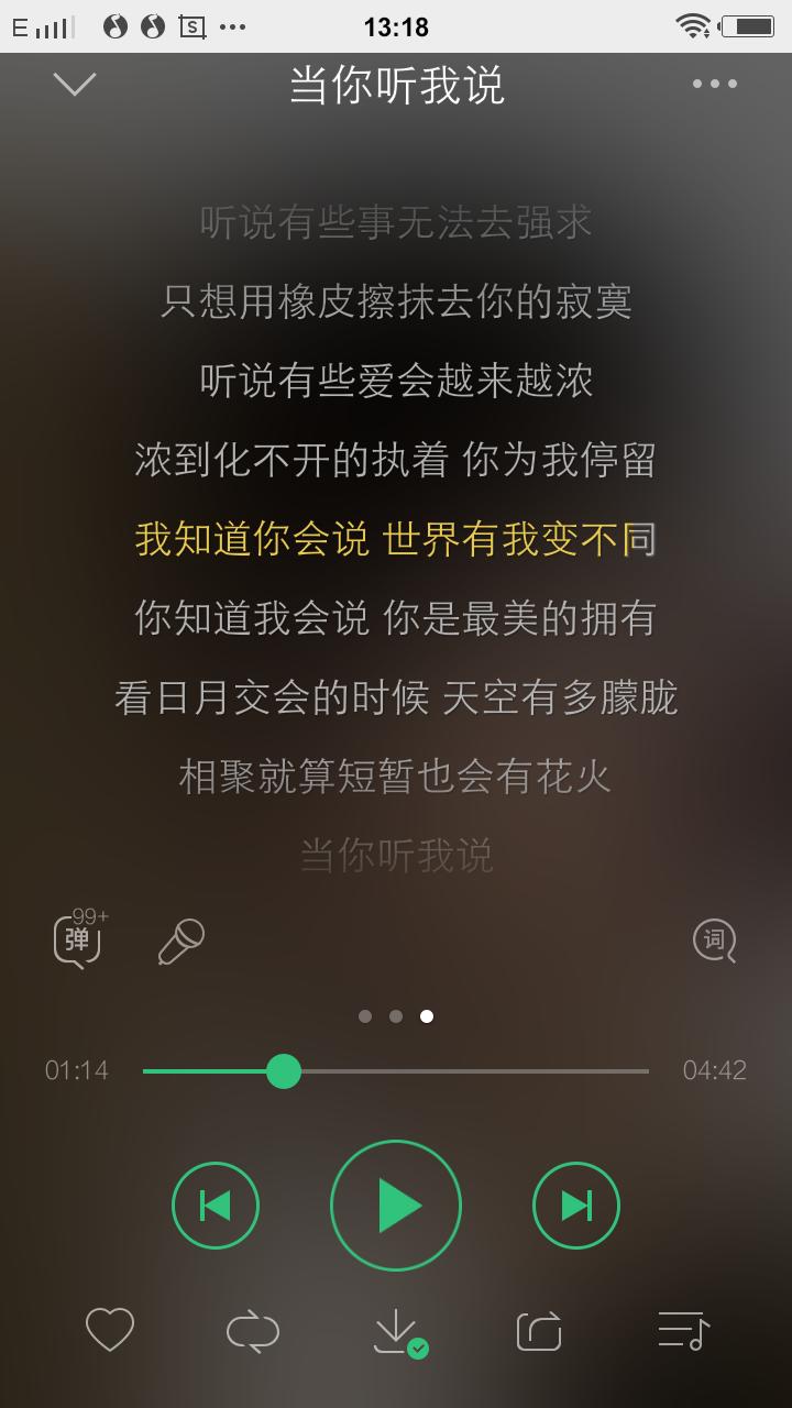 当你听我说-胡夏(MP3歌词/LRC歌词) lrc歌词下载 第2张