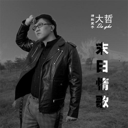 北京爱情故事-大哲(MP3歌词/LRC歌词) lrc歌词下载 第1张
