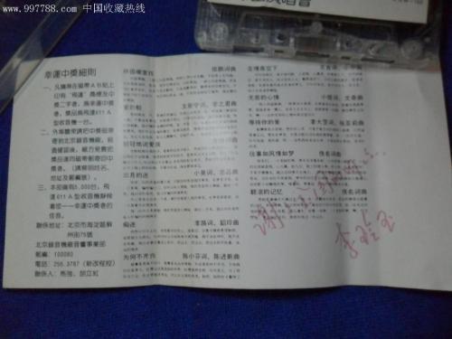 东南西北风-李玲玉(MP3歌词/LRC歌词) lrc歌词下载 第3张