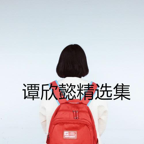 空瓶氧气-谭欣懿&小5(MP3歌词/LRC歌词) lrc歌词下载 第1张