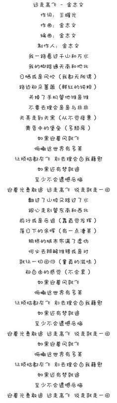 远走高飞-夏天Alex(MP3歌词/LRC歌词) lrc歌词下载 第1张