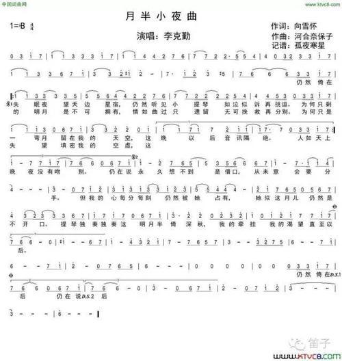 忧伤小夜曲-刘娅婷(MP3歌词/LRC歌词) lrc歌词下载 第2张