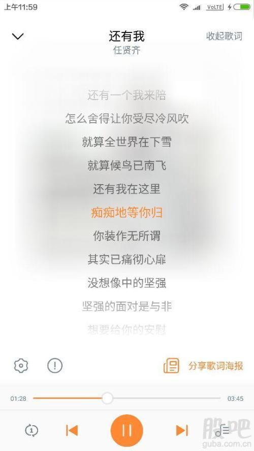 神魔不信邪-任贤齐(MP3歌词/LRC歌词) lrc歌词下载 第2张