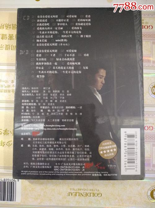 有没有爱情无所谓-黄鹤翔(MP3歌词/LRC歌词) lrc歌词下载 第1张