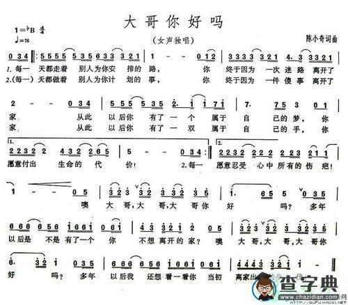 大哥你好吗(国)-甘萍(MP3歌词/LRC歌词) lrc歌词下载 第2张